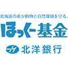 北洋銀行ほっくー基金ロゴ