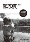 アニュアルレポート-2011