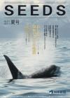 SEEDS-215