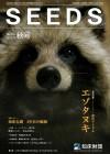 SEEDS-216
