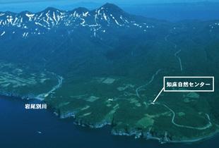 北西の空から見た知床半島中央部。岩尾別川には毎年たくさんのサケ・マスが遡上する。