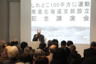 100平方メートル運動の北海道支部が設立されました。