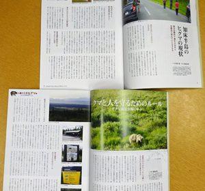 雑誌「モーリー」50号に記事が載りました
