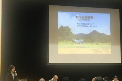 きたネット北海道環境活動フォーラム2018「都市のクマとヒト」に参加しました