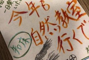 大阪で知床自然教室の子どもたちが集まりました。