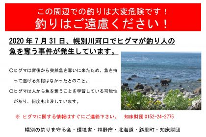 7/31から幌別川河口立ち入り禁止