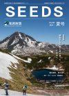 SEEDS-246