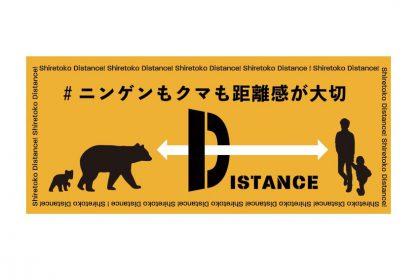 知床ディスタンス!キャンペーン~ニンゲンもクマも距離感が大切~