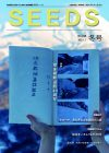 SEEDS-248